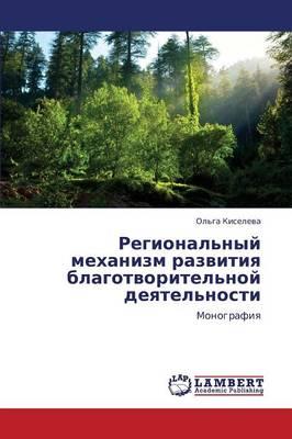 Regional'nyy Mekhanizm Razvitiya Blagotvoritel'noy Deyatel'nosti (Paperback)