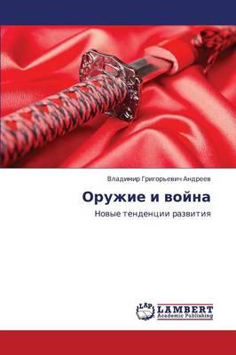 Oruzhie I Voyna (Paperback)