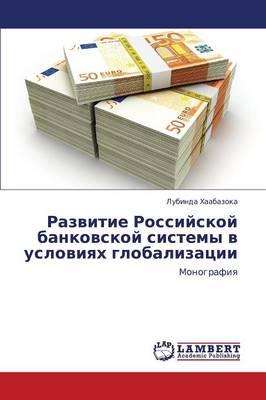 Razvitie Rossiyskoy Bankovskoy Sistemy V Usloviyakh Globalizatsii (Paperback)