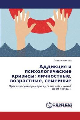 Addiktsiya I Psikhologicheskie Krizisy: Lichnostnye, Vozrastnye, Semeynye (Paperback)