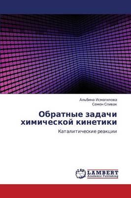 Obratnye Zadachi Khimicheskoy Kinetiki (Paperback)
