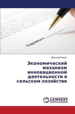 Ekonomicheskiy Mekhanizm Innovatsionnoy Deyatel'nosti V Sel'skom Khozyaystve (Paperback)