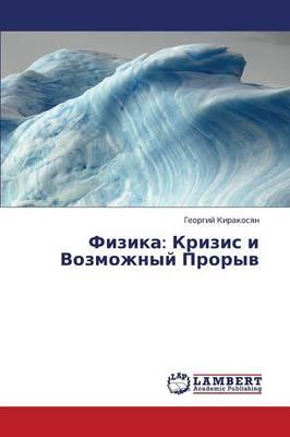 Fizika: Krizis I Vozmozhnyy Proryv (Paperback)
