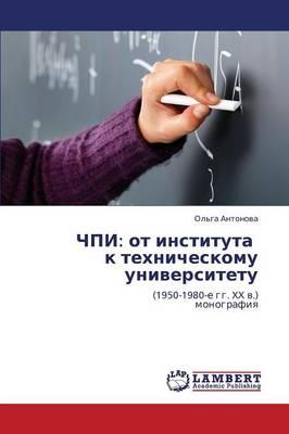 Chpi: OT Instituta K Tekhnicheskomu Universitetu (Paperback)