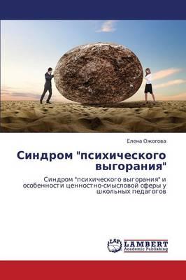 Sindrom Psikhicheskogo Vygoraniya (Paperback)