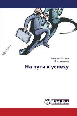 Na Puti K Uspekhu (Paperback)