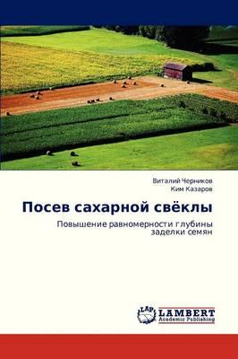 Posev Sakharnoy Svyekly (Paperback)