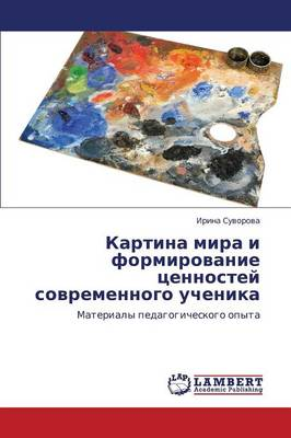 Kartina Mira I Formirovanie Tsennostey Sovremennogo Uchenika (Paperback)