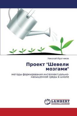 Proekt Sheveli Mozgami (Paperback)