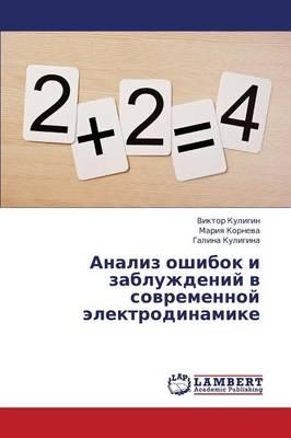 Analiz Oshibok I Zabluzhdeniy V Sovremennoy Elektrodinamike (Paperback)