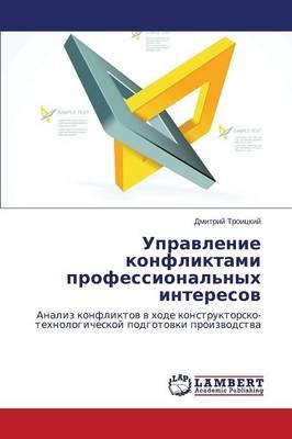 Upravlenie Konfliktami Professional'nykh Interesov (Paperback)