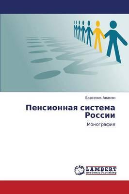 Pensionnaya Sistema Rossii (Paperback)