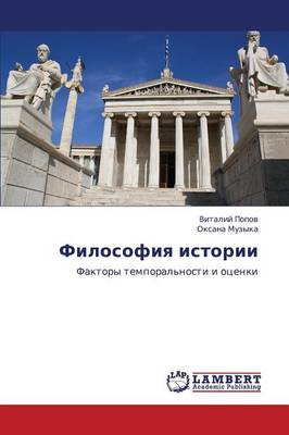 Filosofiya Istorii (Paperback)