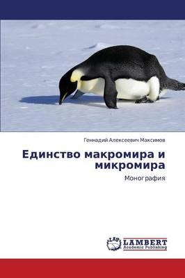 Edinstvo Makromira I Mikromira (Paperback)