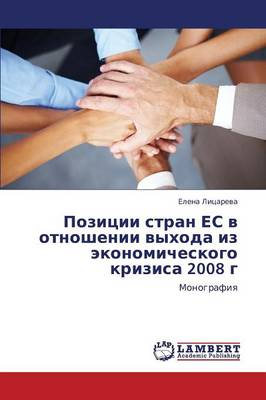 Pozitsii Stran Es V Otnoshenii Vykhoda Iz Ekonomicheskogo Krizisa 2008 G (Paperback)