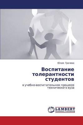 Vospitanie Tolerantnosti Studentov (Paperback)