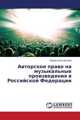 Avtorskoe Pravo Na Muzykal'nye Proizvedeniya V Rossiyskoy Federatsii (Paperback)
