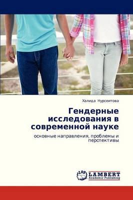 Gendernye Issledovaniya V Sovremennoy Nauke (Paperback)