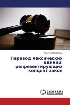 Perevod Leksicheskikh Edinits, Reprezentiruyushchikh Kontsept Zakon (Paperback)
