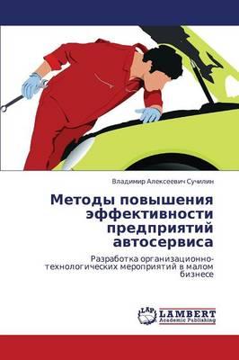 Metody Povysheniya Effektivnosti Predpriyatiy Avtoservisa (Paperback)