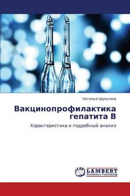 Vaktsinoprofilaktika Gepatita V (Paperback)
