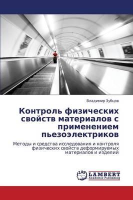Kontrol' Fizicheskikh Svoystv Materialov S Primeneniem P'Ezoelektrikov (Paperback)