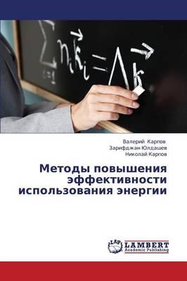 Metody Povysheniya Effektivnosti Ispol'zovaniya Energii (Paperback)