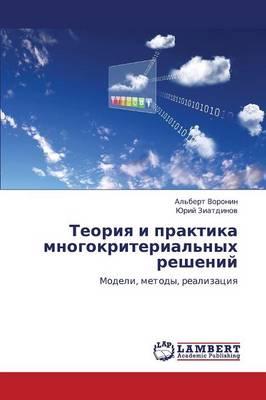 Teoriya I Praktika Mnogokriterial'nykh Resheniy (Paperback)