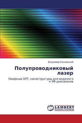 Poluprovodnikovyy Lazer (Paperback)