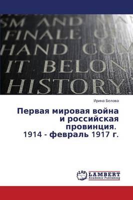 Pervaya Mirovaya Voyna I Rossiyskaya Provintsiya. 1914 - Fevral' 1917 G. (Paperback)