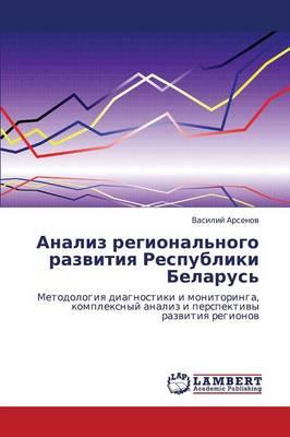 Analiz Regional'nogo Razvitiya Respubliki Belarus' (Paperback)