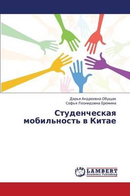 Studencheskaya Mobil'nost' V Kitae (Paperback)