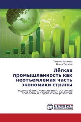 Lyegkaya Promyshlennost' Kak Neotemlemaya Chast' Ekonomiki Strany (Paperback)