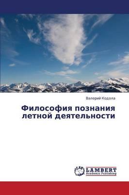 Filosofiya Poznaniya Letnoy Deyatel'nosti (Paperback)