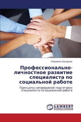 Professional'no-Lichnostnoe Razvitie Spetsialista Po Sotsial'noy Rabote (Paperback)