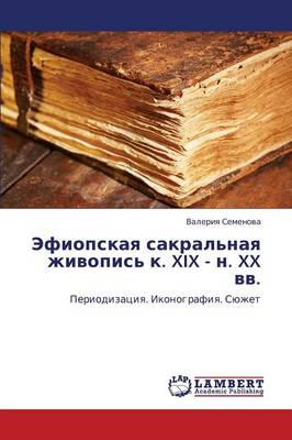 Efiopskaya Sakral'naya Zhivopis' K. XIX - N. XX VV. (Paperback)