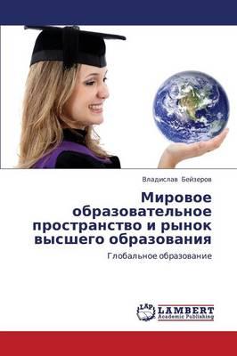 Mirovoe Obrazovatel'noe Prostranstvo I Rynok Vysshego Obrazovaniya (Paperback)
