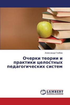 Ocherki Teorii I Praktiki Tselostnykh Pedagogicheskikh Sistem (Paperback)