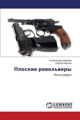 Ploskie Revol'very (Paperback)