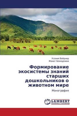 Formirovanie Ekosistemy Znaniy Starshikh Doshkol'nikov O Zhivotnom Mire (Paperback)