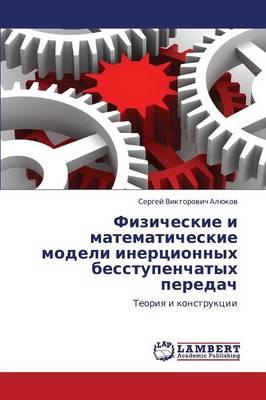 Fizicheskie I Matematicheskie Modeli Inertsionnykh Besstupenchatykh Peredach (Paperback)
