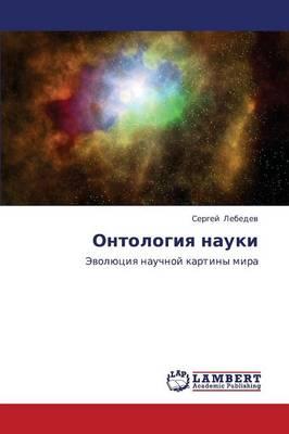 Ontologiya Nauki (Paperback)