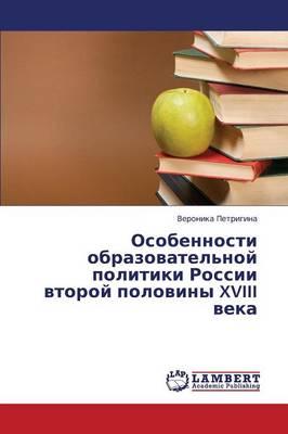 Osobennosti Obrazovatel'noy Politiki Rossii Vtoroy Poloviny XVIII Veka (Paperback)