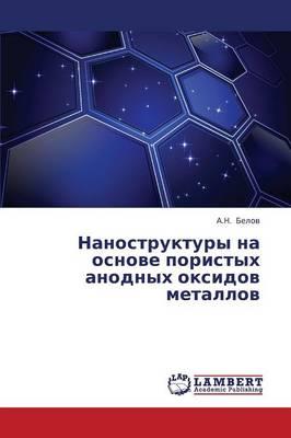 Nanostruktury Na Osnove Poristykh Anodnykh Oksidov Metallov (Paperback)