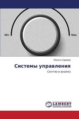 Sistemy Upravleniya (Paperback)