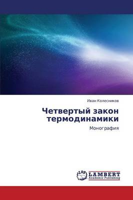 Chetvertyy Zakon Termodinamiki (Paperback)