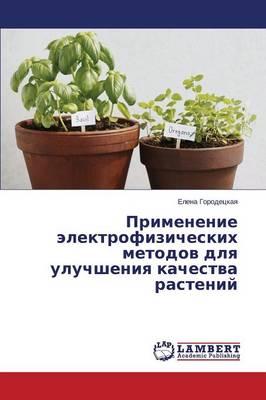 Primenenie Elektrofizicheskikh Metodov Dlya Uluchsheniya Kachestva Rasteniy (Paperback)