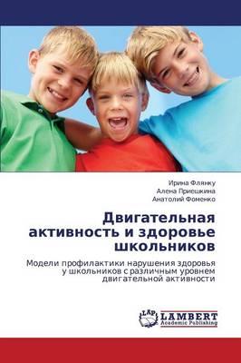 Dvigatel'naya Aktivnost' I Zdorov'e Shkol'nikov (Paperback)