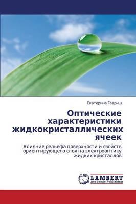 Opticheskie Kharakteristiki Zhidkokristallicheskikh Yacheek (Paperback)