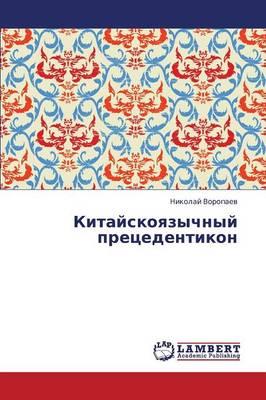 Kitayskoyazychnyy Pretsedentikon (Paperback)